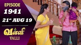 VALLI Serial | Episode 1941 | 21st Aug 2019 | Vidhya | RajKumar | Ajai Kapoor | Saregama TVShows
