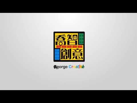 喬智創意機器人2018年宣傳影片