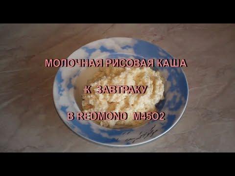 Молочная рисовая каша в МВ - кулинарный рецепт