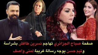 صفحة رسمية لصباح الجزائري تهاجم نسرين طافش..وتيم حسن يوجه رسالة غريبة لمنى واصف