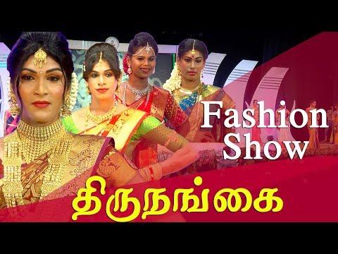 thirunangai fashion show thirunangai thiruvila  thirunangai makeup show tamil news live tamil news