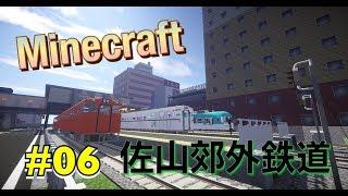Minecraft 佐山郊外鉄道 開発日記 Part6 thumbnail