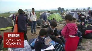 Беженцев вывезли из стихийного лагеря в Греции(Утром 24 мая власти Греции начали претворять в жизнь обещание ликвидировать крупнейший стихийный лагерь..., 2016-05-24T18:02:55.000Z)