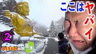 【デカすぎる】黄金の神様がヤバイ「キャンピングカーで行く BINGOの旅in栃木②」