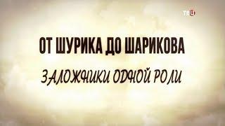 От Шурика до Шарикова. Заложники одной роли