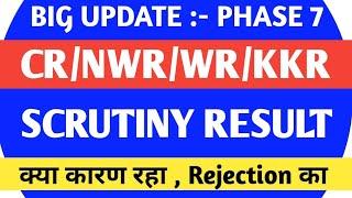 SSC PHASE 7 SCRUTINY RESULT 2020   KKR/WR/CR/NWR/ REGION SCRUTINY RESULT 2020   SCHOLAR MIND