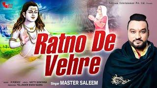 BABA BALAK NATH Ji Aarti Bhajans & New Songs | Master Saleem | Ratno De Vehre