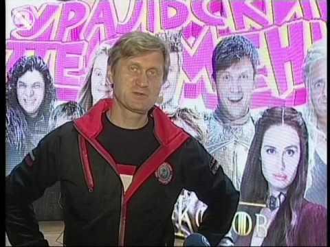 Уральские пельмени скачать все выпуски бесплатно