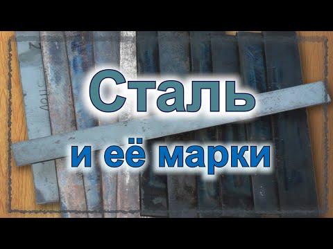 """Сталь и ее марки (серия """"Заточка"""", часть 1/5, доп. 3/12)"""