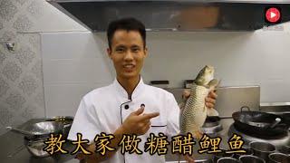"""厨师长教你""""糖醋鲤鱼""""的正宗做法,好吃又好看"""