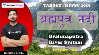 L22: ब्रह्मपुत्र नदी तंत्र | Brahmaputra River System | Complete Geography in 50 Hours | MPPSC