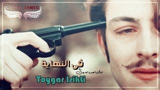 Teğmen Leon ( Hilal & Leon هلال و ليون ) ~ Vatanım Sensin || Toygar Işıklı - Sonunda (مترجمة) 2017 Video