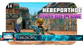 Final Fantasy IX игра на Android и iOS обзор