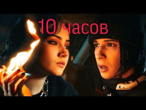 SLAVA MARLOW - Ты Горишь Как Огонь 10 Часов
