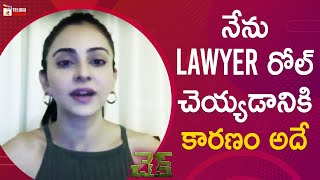 Rakul Preet Reveals about her Role in Check Movie | Rakul Preet LIVE Interaction with Fans