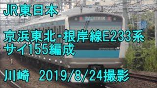 <JR東日本>京浜東北・根岸線E233系サイ155編成 川崎 2019/8/24撮影