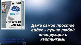 FeatureCam - вышел полный сборник Видео-учебника на русском языке