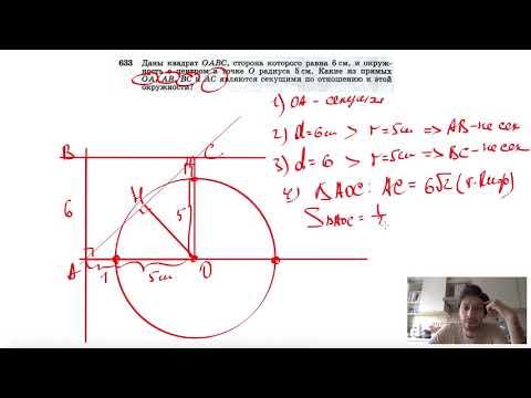 №633. Даны квадрат ОАВС, сторона которого равна 6 см, и окружность с центром в точке О радиуса 5 см.