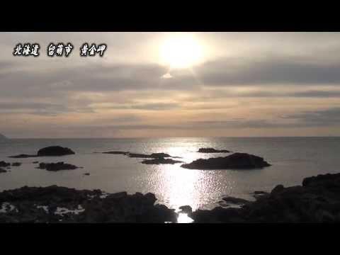 留萌 黄金岬 by kumachan1994 on YouTube