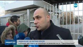 """Евгени Крусев ще отговаря за ремонта на ул. """"Граф Игнатиев"""" - Новините на NOVA"""