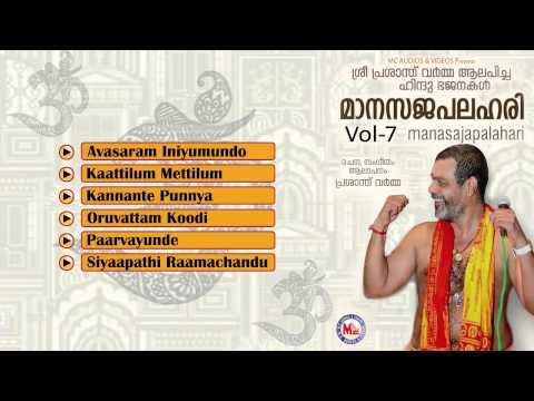മാനസജപലഹരി | MAANASAJAPALAHARI Vol-7 | Hindu Devotional Bhajans | Prasanth Varma