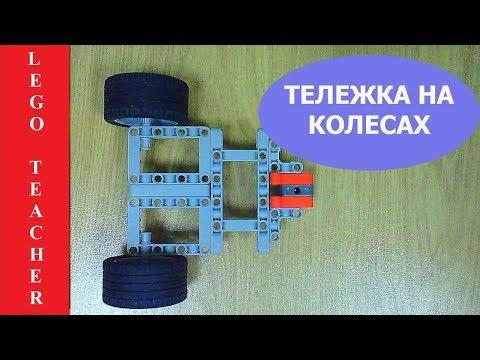 Платформа на колесах. Lego EV3 для начинающих.