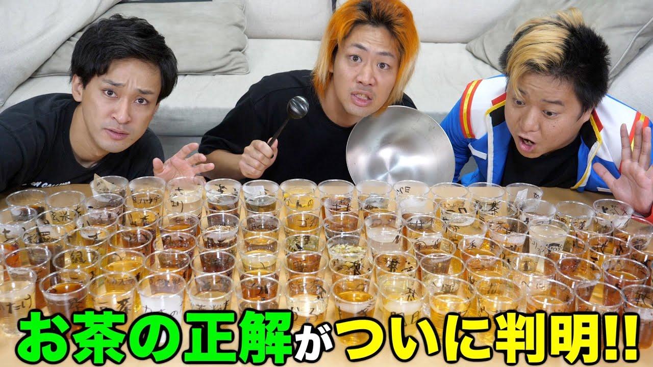 十六茶じゃ足りねえ!最強に美味しいオリジナル「◯十◯茶」を開発しよう!!!