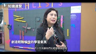 Publication Date: 2020-01-21 | Video Title: [樂繫校園獎勵計劃] 仁濟醫院陳耀星小學 趣味教學提升學生實