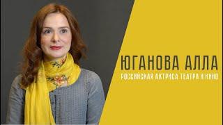 Юганова Алла про кино, театр и благотворительность.