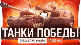 Танки ПОБЕДЫ - С Днём Победы