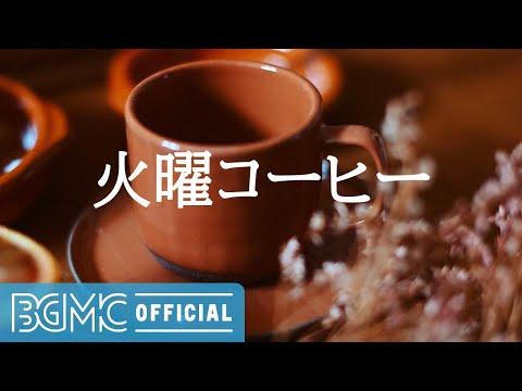 火曜コーヒー: Positive Day Jazz - Cafe Morning Chill Background Music for Wake Up, Good Mood, Reading
