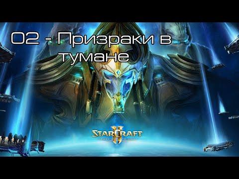StarCraft II: Legacy of the Void (пролог) - Призраки в тумане [все достижения]