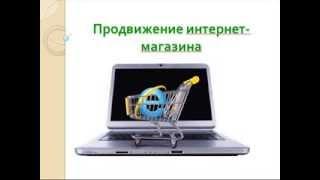 Как быстро раскрутить интернет магазин?