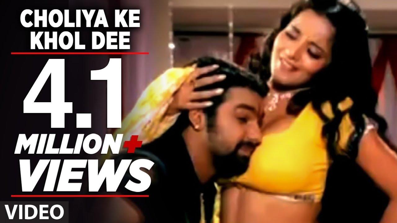 Choliya Ke Khol Dee (Full Bhojpuri Hot Video Song) Feat  Hot & Sexy Monalisa