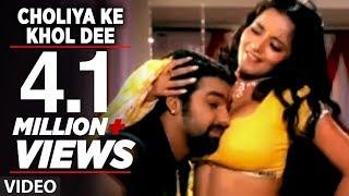 Choliya Ke Khol Dee (Full Bhojpuri Hot Video Song) Feat. Hot & Sexy Monalisa