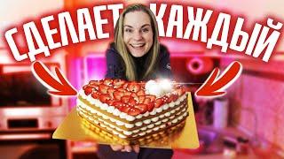 Готовлю торт на 14 февраля Повторяйте за мной и у вас получится Торт цифра