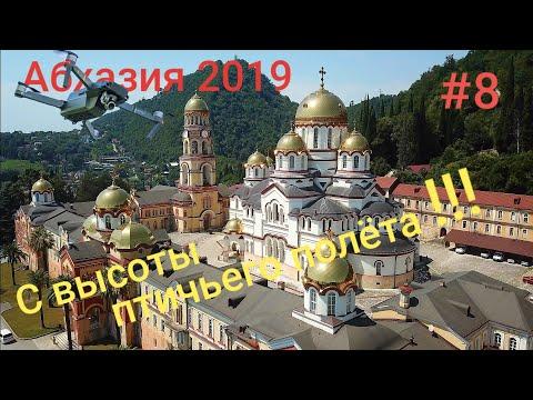 Абхазия 2019. Новоафонский мужской монастырь #8
