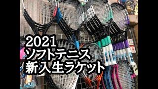 ☆2021新入生ラケット☆