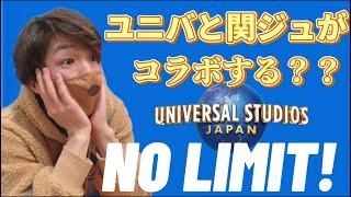 あくまで考察動画なので、 確定ではないです  ✨ でも絶対あるでしょ!これは  ✨✨✨ 動画のご視聴ありがとうございます! 僕たちは大阪を拠点にしてテーマパークなどを ...