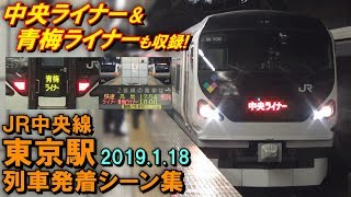 【中央ライナー・青梅ライナーなど!】JR中央線 東京駅 列車発着シーン集 2019.1.18 夜