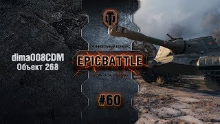 EpicBattle #60: dima008CDM / Объект 268 [World of Tanks]