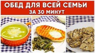ОБЕД для всей СЕМЬИ за 30 минут / Вкусный и Полезный