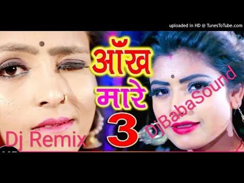 Aankh Mare Chait Me Bhauji Aankh Maare, Avdhesh Premi Yadav,dj Remix,2019 DJ Remix Bhojpuri Holi