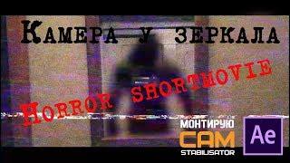 Зеркало и камера. Mirror and camera. Horror Shortmovie