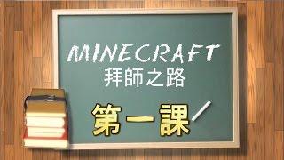 Minecraft拜師之路 - 第一課 : 要我教你玩嗎?[老吳X娜娜] thumbnail