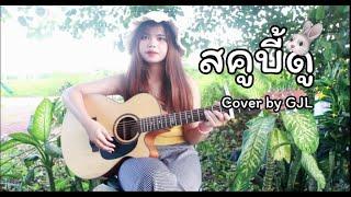 เพลง สคูบี้ดู - Chalie [ COVER by GJL ]