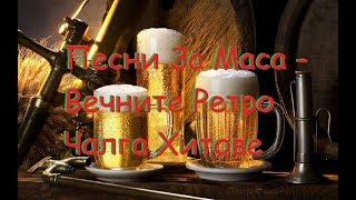 Песни За Маса - Вечните Ретро Чалга Хитове - Част1