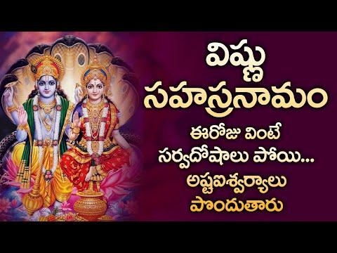 LORD VISHNU BHAGAVAN SONGS    TELUGU BHAKTI SPECIAL SONGS    TELUGU BEST VISHNU SONGS