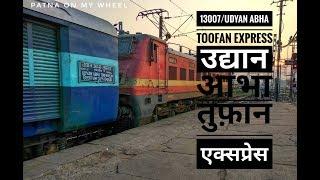 #wap4 13007 Udyan Abha Toofan Express (PT)  উদ্যান আভা তুফান এক্সপ্রেসउद्यान आभा तुफ़ान एक्सप्रेस