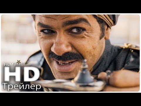 Приключения Аладдина Русский трейлер (2019)